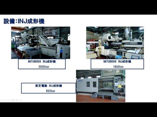 多様な成形に対応した設備(横型INJ設備)