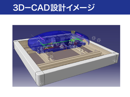 3D-CAD設計イメージ