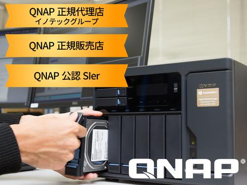 QNAP公認SIer