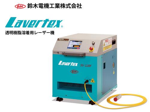 樹脂溶着用レーザー機『Lavertex』