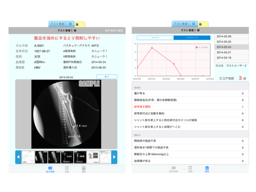 医療・ヘルスケア系ソフト開発および共同研究開発