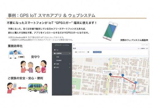 GPS IoT スマホアプリ&ウェブシステム