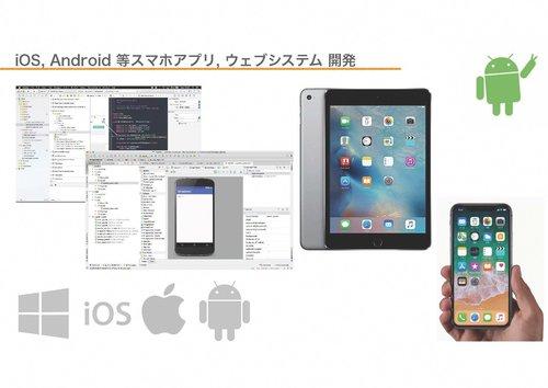 iOS、Android等のスマホアプリ開発