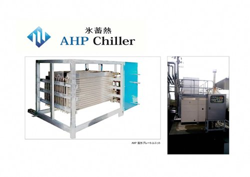 負荷変動対応、追っかけ運転可能な氷蓄熱式チラー