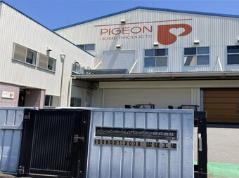 Pigeon Corporation
